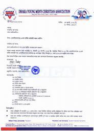 50th-abm-notice-of-dhaka-ymca.jpg
