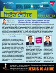 Newsletter-may-2017-1