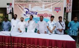 Solidarity to  low-income workers: Iftar Mahfil organized by Dhaka YMCA