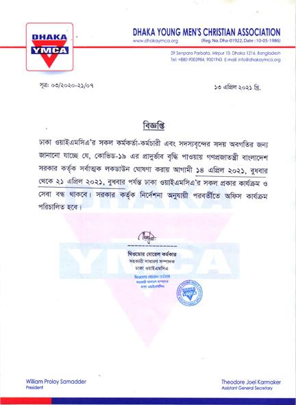 Notice of Office Closure